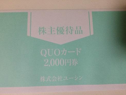 【写真】ユーシンの優待QUOカード