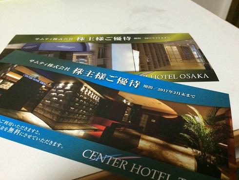 【写真】センターホテルの宿泊優待券