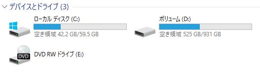 【スクリーンショット】残りディスク容量40GB