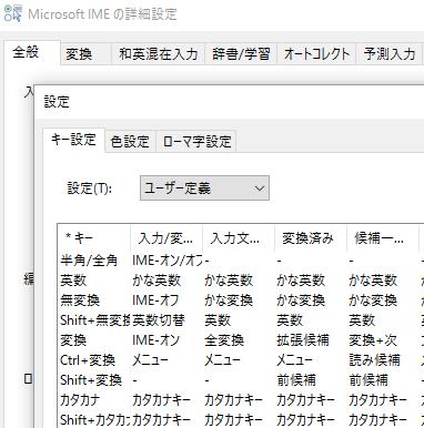 【スクリーンショット】IME設定