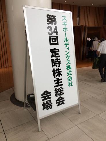 【写真】第34回の定時株主総会入り口