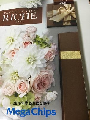 【写真】5,000円相当のカタログ