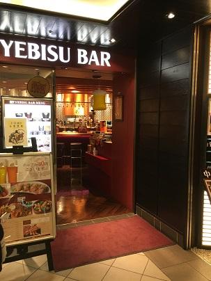 【写真】YEBISU BAR 黒塀横丁の入り口