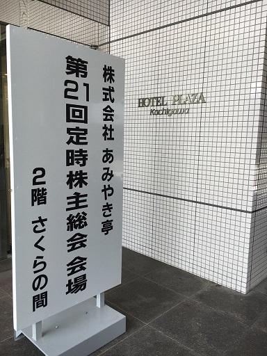 【写真】あみやき亭の株主総会入り口