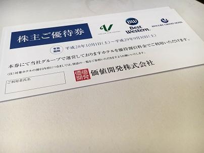 【写真】価値開発ホテルの優待券