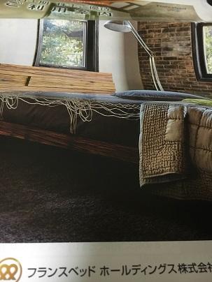 【写真】フランスベッドの優待カタログ