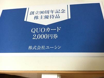 【写真】QUOカード