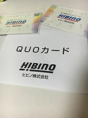 【写真】ヒビノの優待クオカード4,000円分