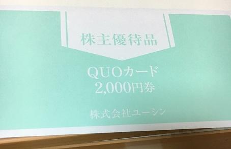 【写真】クオカード2,000円分