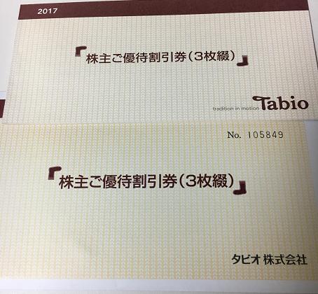 【写真】タビオの商品券