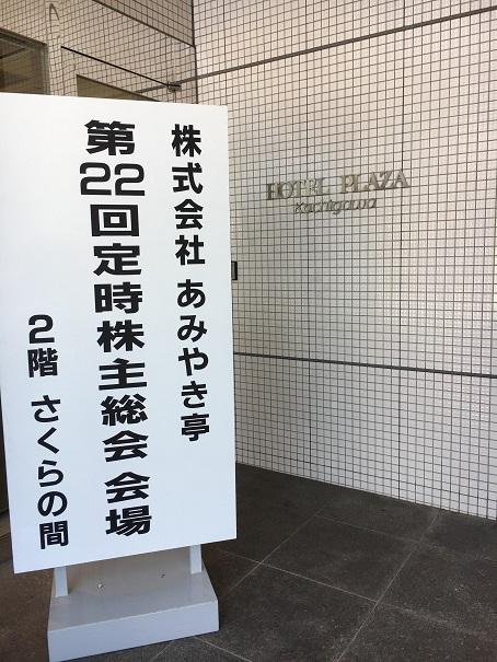 【写真】あみやき亭定時株主総会の会場入り口