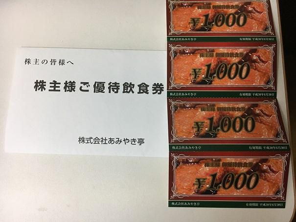 【写真】4,000円に増額されたあみやき亭の食事優待券