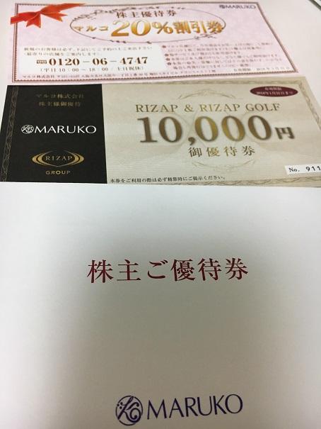 【写真】マルコの優待券