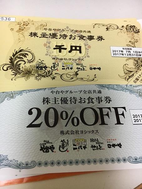【写真】ヨシックスの食事優待券