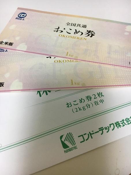 【写真】株主優待のお米券