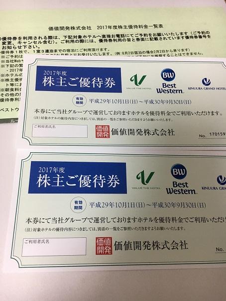 【写真】株主優待宿泊券