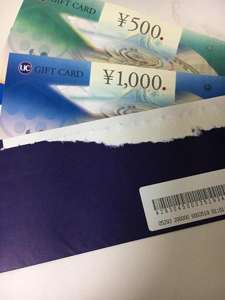 【写真】優待のギフトカード