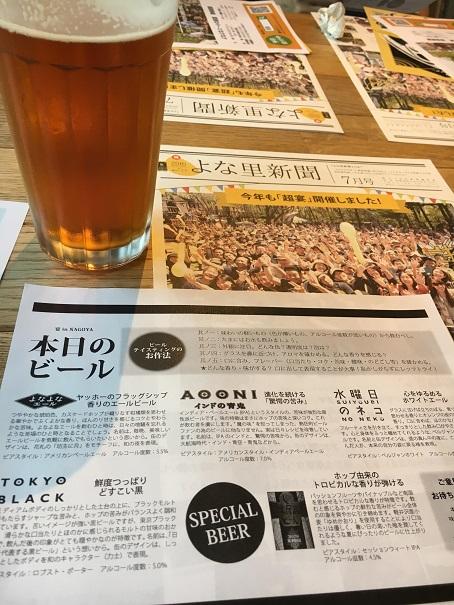 【写真】本日のビールリスト