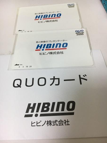 【写真】ヒビノのロゴが入ったQUOカード
