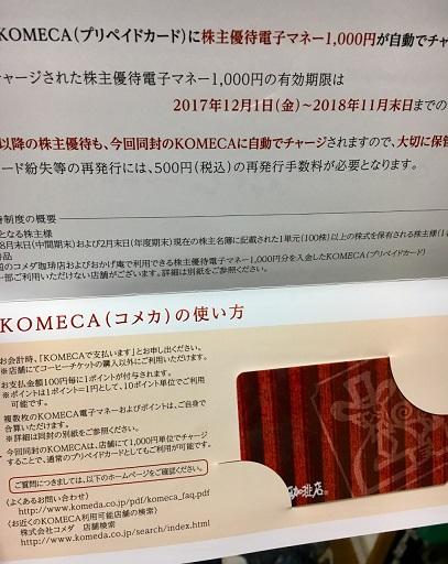 【写真】電子マネーKOMECAの優待