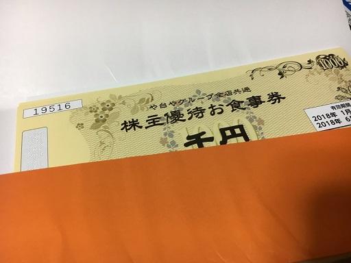 【写真】ヨシックスの優待券