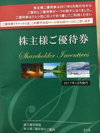 【写真】東急不動産ホールディングスの優待冊子