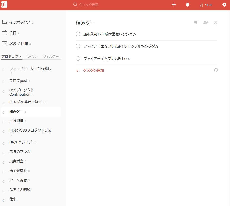 【スクリーンショット】Todoistでのタスク管理画面