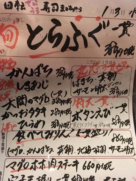 【写真】まるちゅう1月3日のメニュー