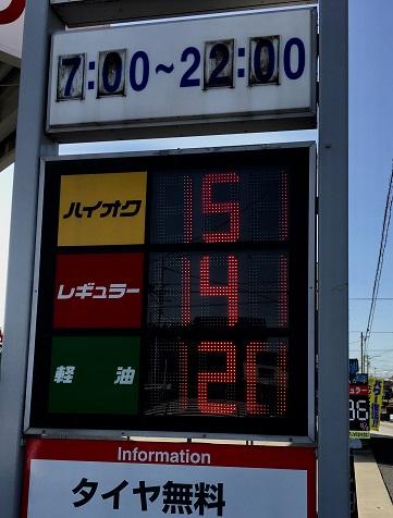 【写真】ガソリン価格 レギュラー141円