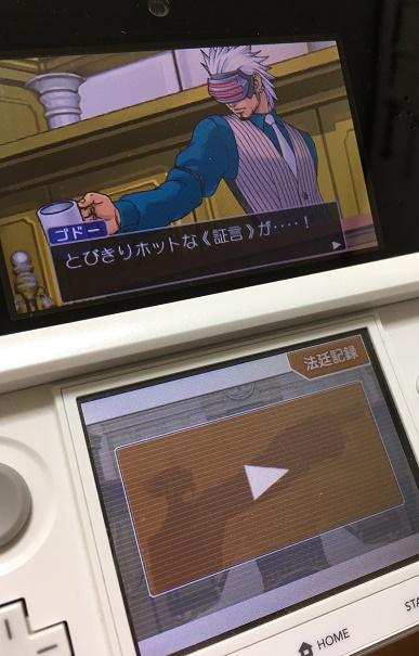 【スクリーンショット】3DSで逆転裁判3を遊んでいる