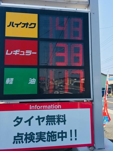 【写真】レギュラー138円/Lになったガソリンスタンド