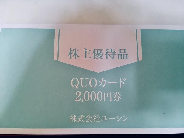 【写真】ユーシンのQUOカード