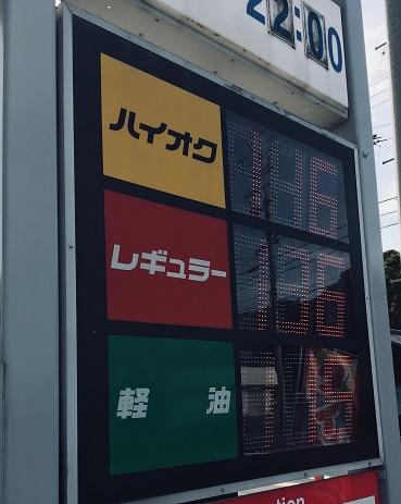 【写真】レギュラー136円/L
