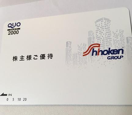 【写真】QUOカード2,000円分