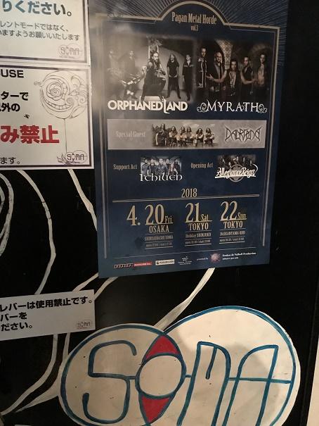 【写真】somaの入り口とポスター