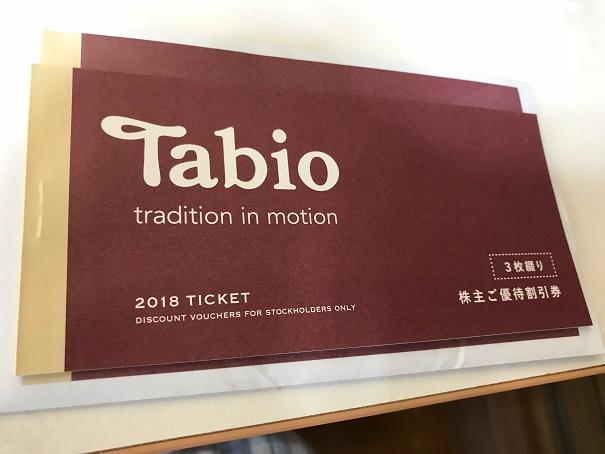 【写真】タビオの優待券