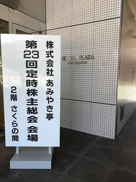 【写真】第23回あみやき亭定時株主総会の入り口看板