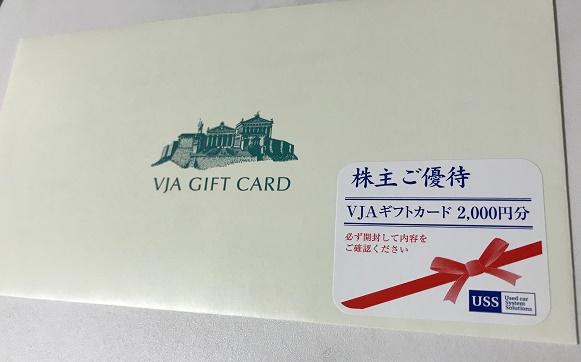 【写真】VISAカード2,000円分
