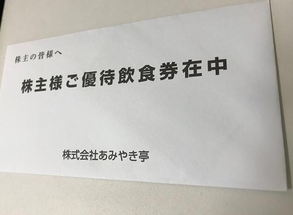 【写真】あみやき亭の株主優待