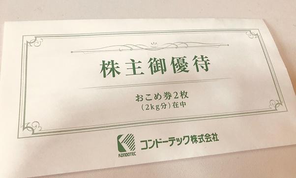 【写真】お米券2kg分