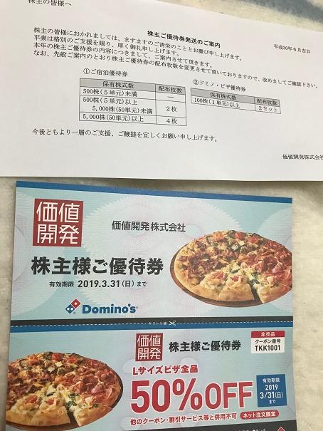 【写真】価値開発から届いたドミノピザ割引券