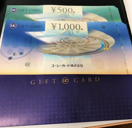 【写真】ギフトカード