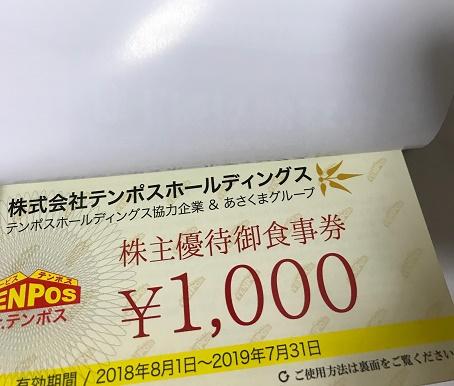 【写真】食事優待券