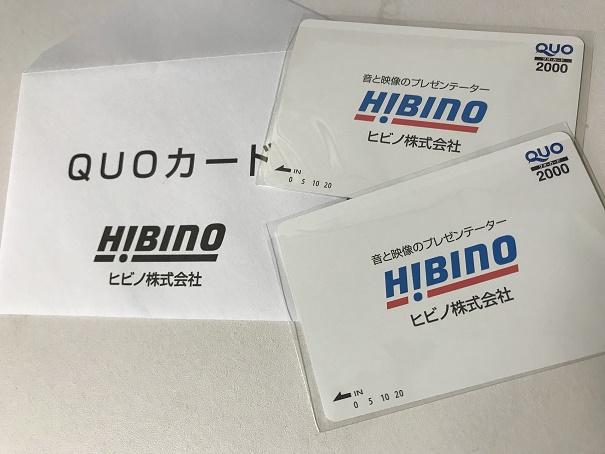 【写真】ヒビノのクオカード4,000円分