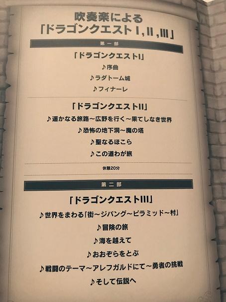 【写真】コンサート1日目の曲目