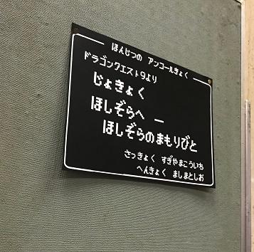 【写真】コンサート1日目のアンコール曲