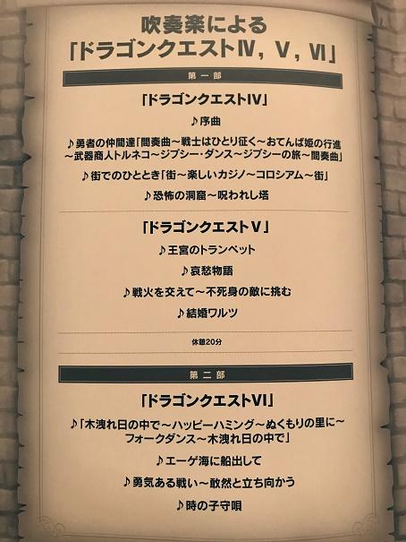 【写真】コンサート2日目の曲目