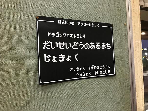 【写真】コンサート2日目のアンコール曲