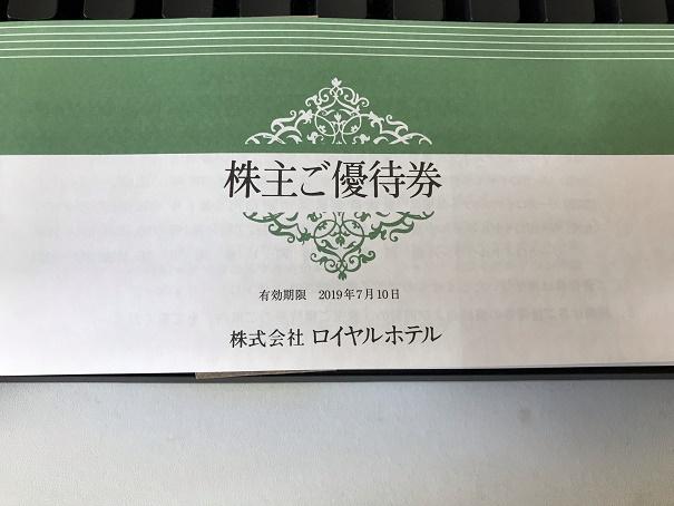 【写真】ロイヤルホテルの優待券
