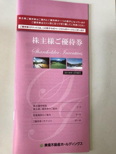 【写真】 東急不動産グループの優待冊子
